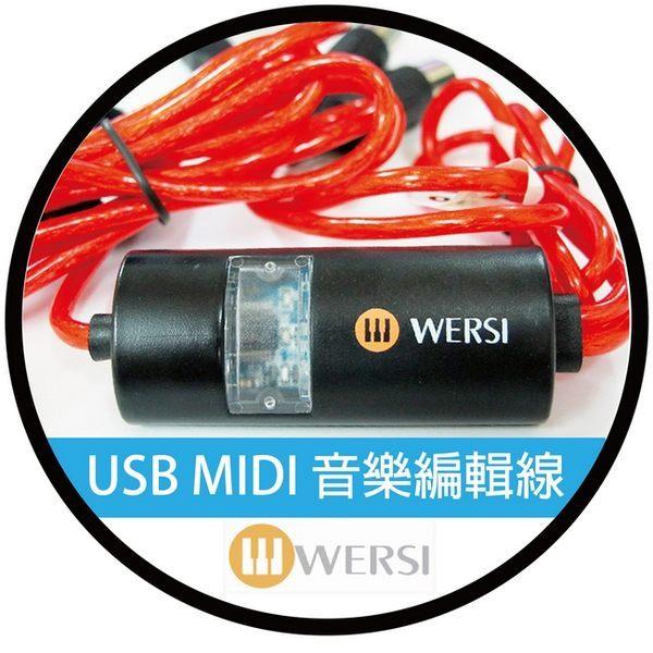 【Wersi威爾斯】高速USB-MIDI音樂編輯線 (USB_01)