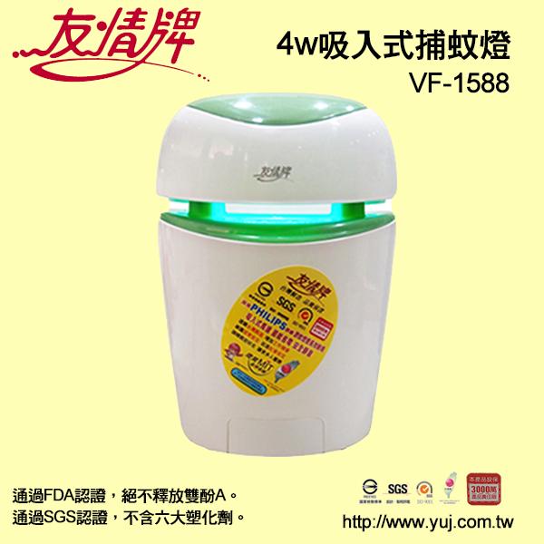 【友情牌】4W吸入式捕蚊燈 (VF-1588)