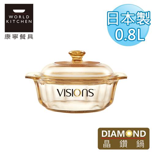 【美國康寧Visions】Diamond 0.8L晶鑽鍋 (VS08DI)