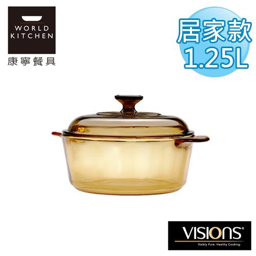 【美國康寧Visions】1.25L晶彩透明鍋 (VS12)