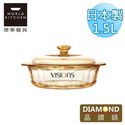 【美國康寧Visions】Diamond 1.5L晶鑽鍋 (VS15DI)