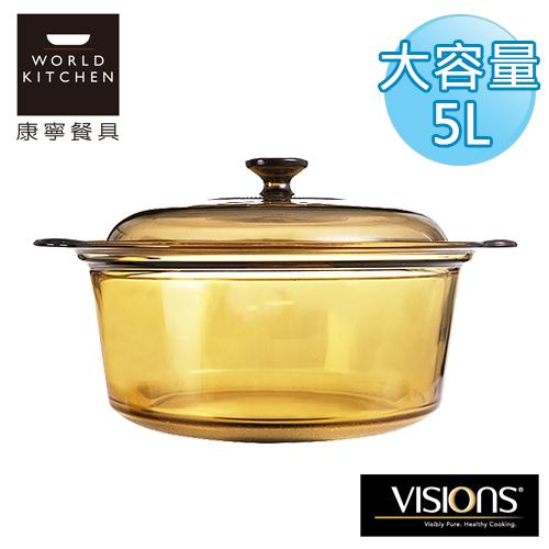 【美國康寧Visions】5L晶彩透明鍋 (VSD5)