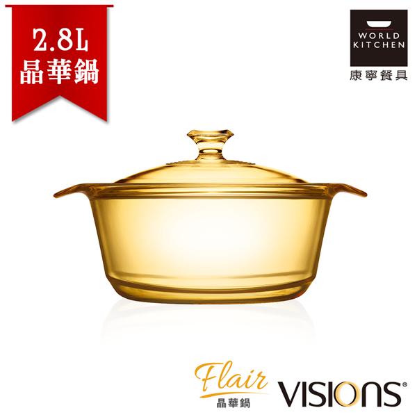 【美國康寧 Visions】2.8L養生晶華鍋 (VSF28)