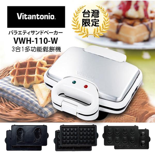 ★本月熱銷★加贈打蛋器【日本Vitantonio 】3合1多功能鬆餅機 (VWH-110)