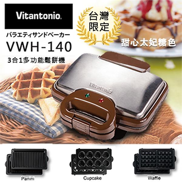 日本Vitantonio 3合1多功能鬆餅機-太妃糖限定色 (VWH-140)