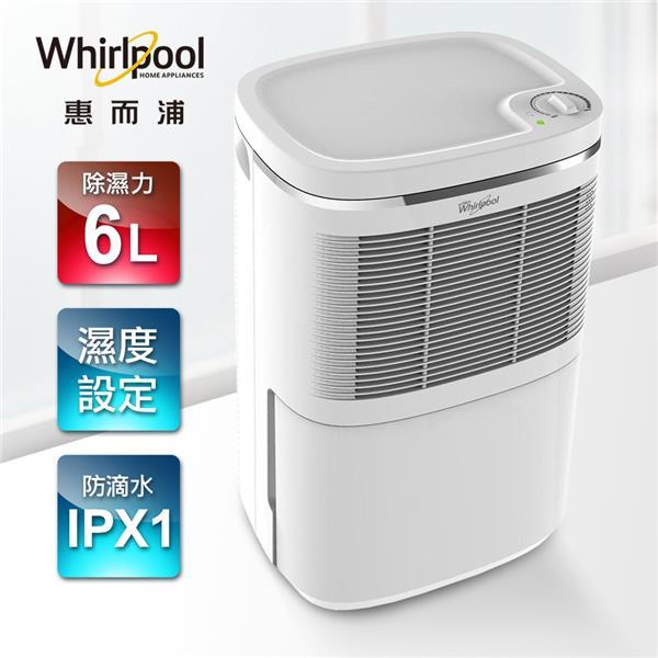 Whirlpool惠而浦 6L節能除濕機 (WDEM12W)