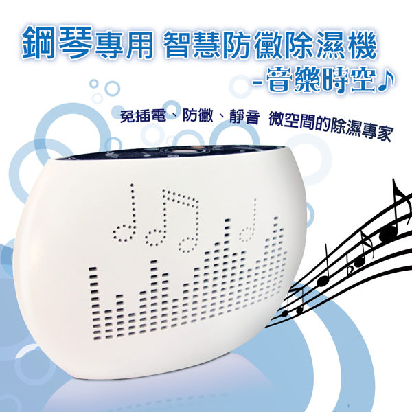 【音樂時空】鋼琴專用智慧防黴除濕機-微空間的除濕專家 (Y200)