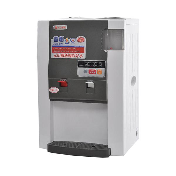 【元山】元山蒸汽式開飲機 (YS-860DW)
