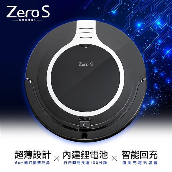 【Zero】S智慧偵測超薄型吸塵器機器人 (ZERO-S)