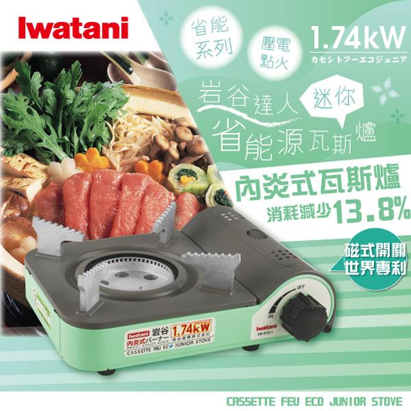 【日本Iwatani】岩谷迷你內焰式省能源磁式ECO JUNIOR輕便戶外瓦斯爐 (ZM-ECO-1)