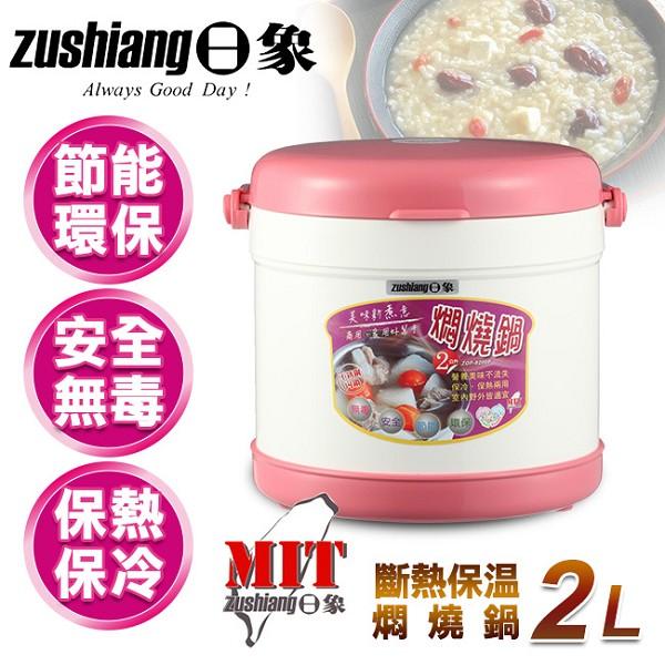 【日象】2L斷熱保溫燜燒鍋-粉色 (ZOP-8200P)