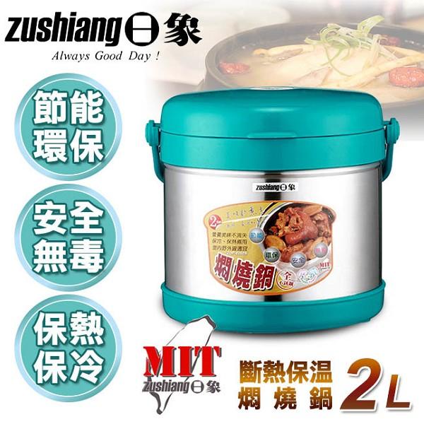 【日象】2L不鏽鋼斷熱保溫燜燒鍋 (ZOP-8260S)