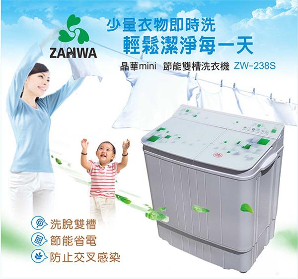 【ZANWA晶華】3.6KG節能雙槽洗衣機/洗滌機-白色 (ZW-238S)