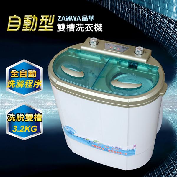 【ZANWA晶華】電腦自動3.2KG雙槽洗滌機/雙槽洗衣機/洗衣機 (ZW-32S)