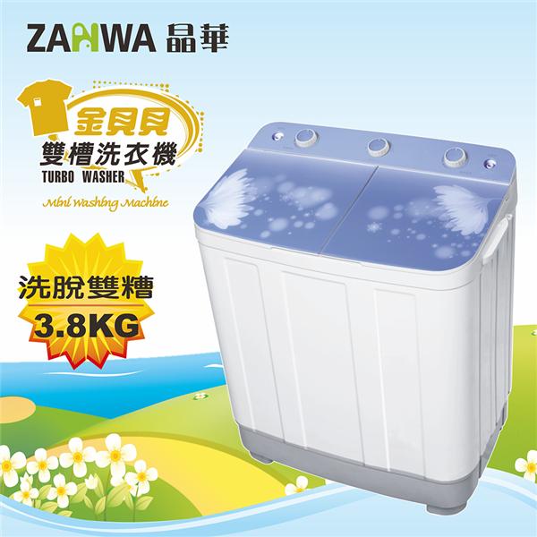 【ZANWA晶華】金貝貝3.8KG雙槽洗衣機/洗滌機-夢幻紫 (ZW-3802P)