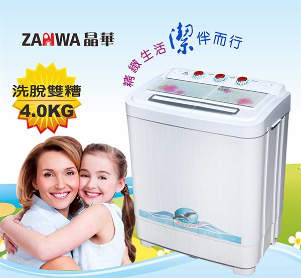 【ZANWA晶華】4.0KG節能雙槽清洗機/洗滌機/雙槽洗衣機/小洗衣機/洗衣機-白色系 (ZW-40S-A7)